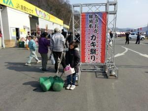 2014.2 カキ祭り